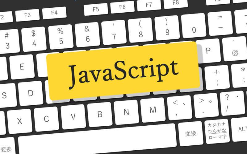 JavaScript学習イメージ画像