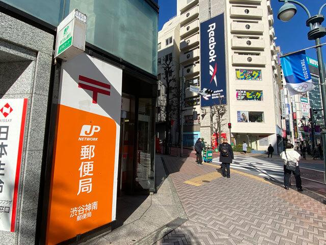 渋谷神南郵便局前の交差点写真
