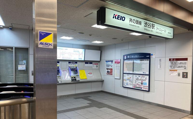 京王線の渋谷駅アベニュー口前改札の写真