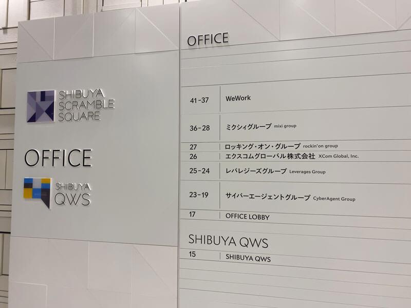 渋谷スクランブルスクエアのオフィスフロアガイド写真