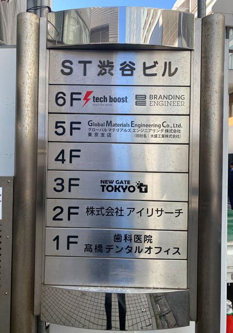 ST渋谷ビルのフロアガイドの写真