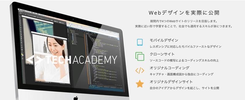 TECH ACADEMY(テックアカデミー)のWebデザインコース紹介画像