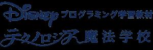 ディズニーテクノロジア魔法学校のロゴ画像