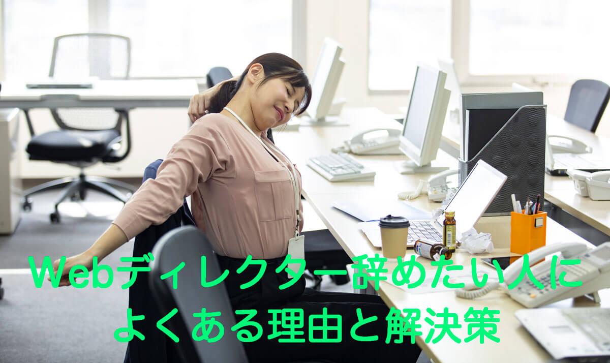 「Webディレクター辞めたい人によくある理由と解決策」の記事アイキャッチ画像