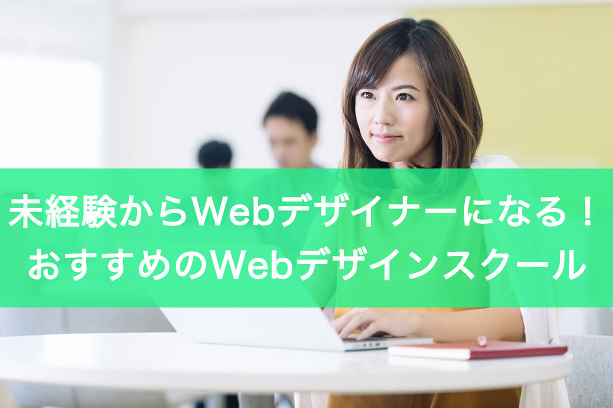 「未経験からWebデザイナーになる!おすすめのWebデザインスクール」のアイキャッチ画像