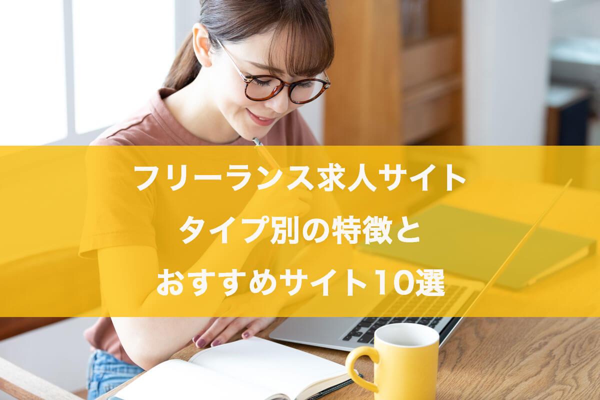 フリーランス求人サイトのタイプ別特徴と、おすすめサイト10選の記事紹介画像