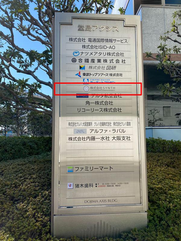 堂島アクシスビルの入居企業案内板の写真