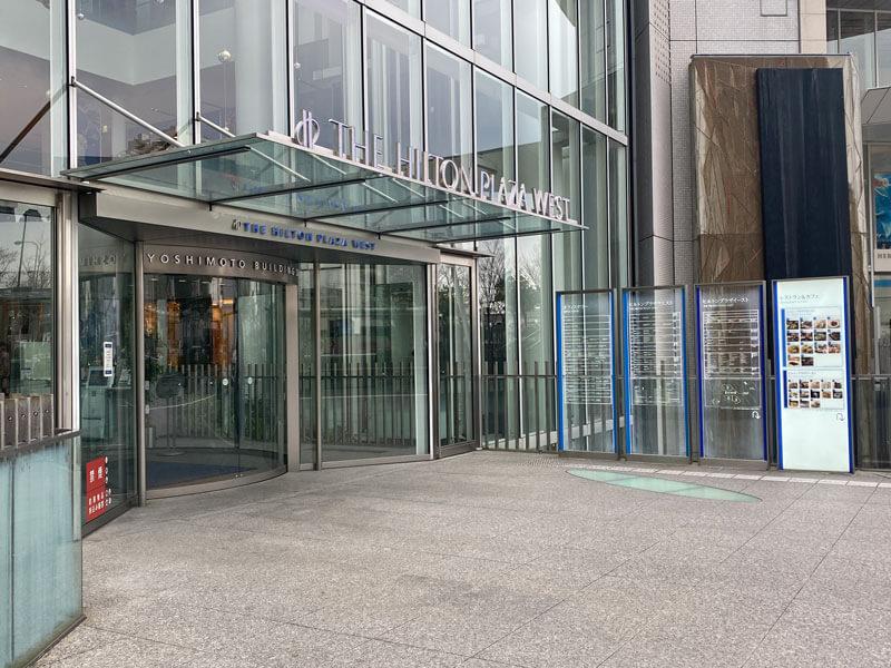 大阪梅田ヒルトンプラザウエストの入口写真