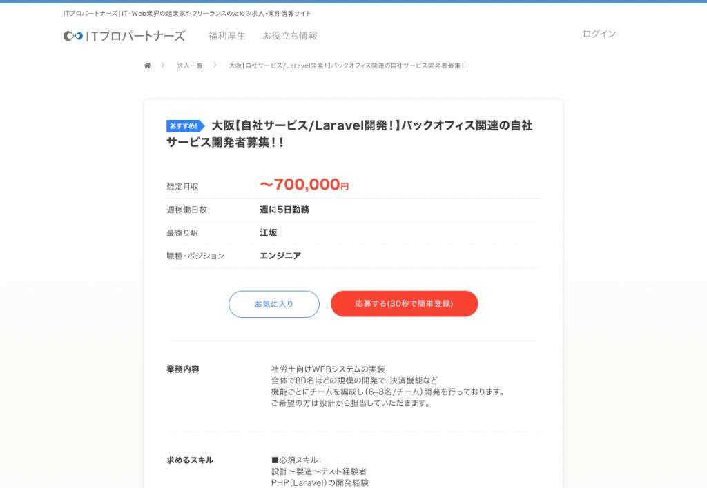 ITプロパートナーズの大阪エリアで最高単価のフリーエンジニア求人案件