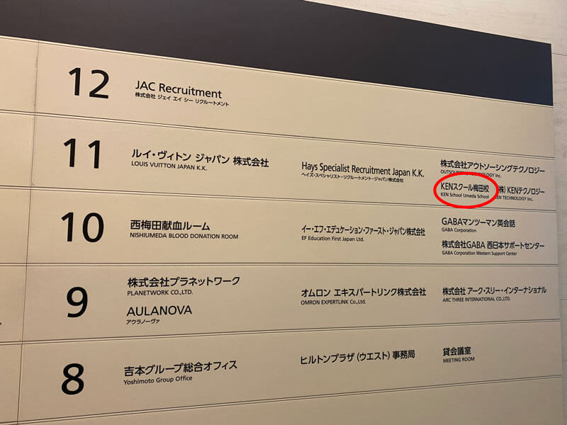大阪梅田ヒルトンプラザウエストのオフィスフロア案内写真