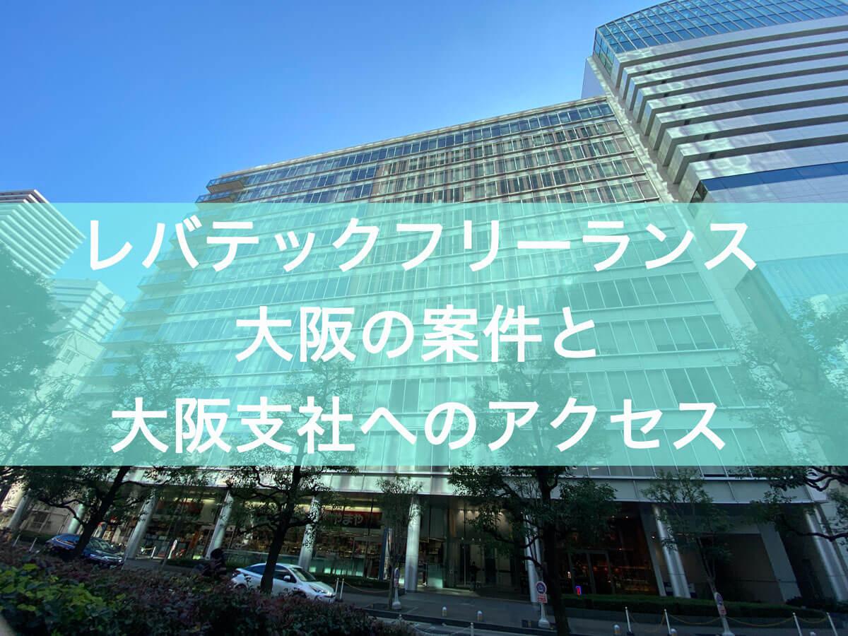 レバテックフリーランス大阪の案件と大阪支社へのアクセスの記事アイキャッチ画像