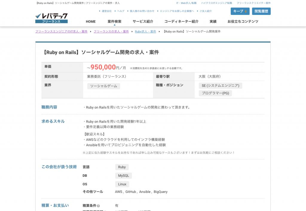 レバテックフリーランスで大阪エリアの最高単価のエンジニア求人案件