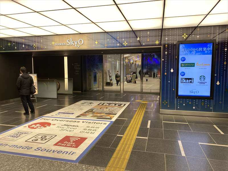 なんばスカイオ3階への出入口前の写真