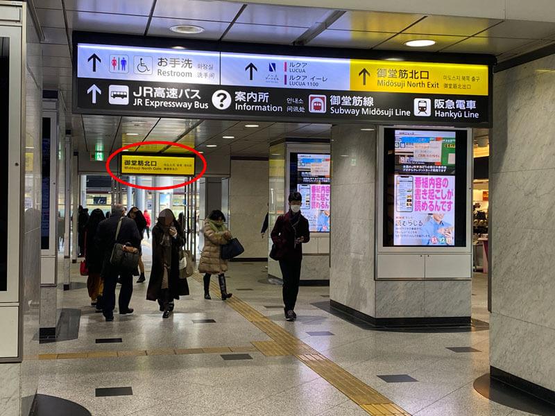 大阪駅の御堂筋北口前の写真