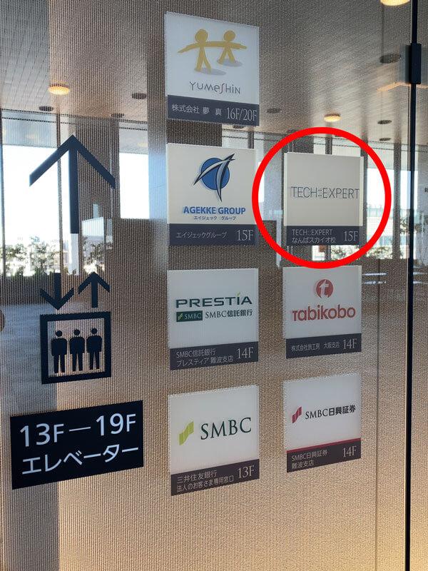 TECH::EXPERT(テック エキスパート)なんばスカイオ校の入る大阪なんばスカイオのオフィスロビー低層階用エレベーターの案内写真