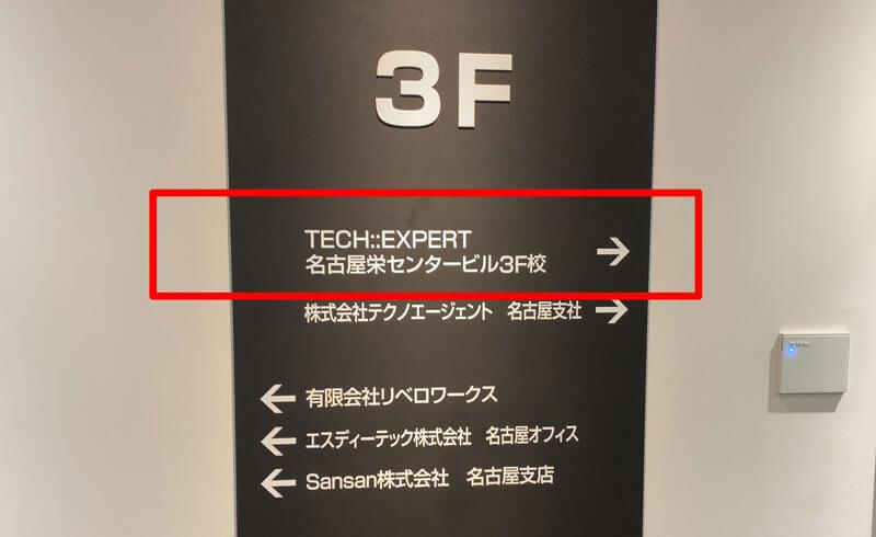 名古屋センタービルの3階フロア案内写真