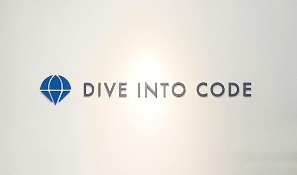 「DIVE INTO CODE(ダイブイントゥコード)卒業生に感想や同期の評判を聞いてみた!」の記事紹介画像