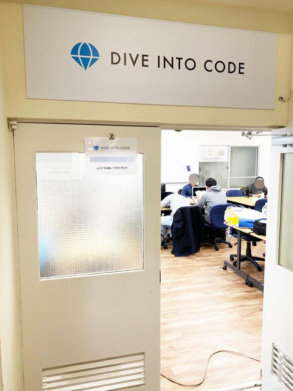 DIVE INTO CODE(ダイブイントゥコード)の入り口の写真