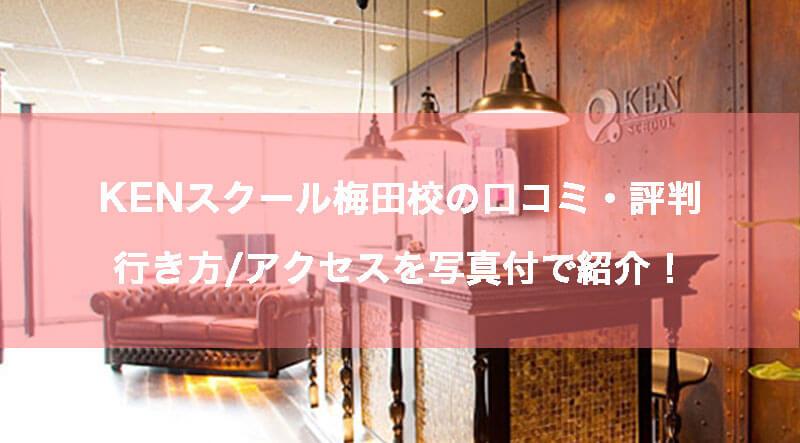 「KENスクール大阪梅田校の口コミ・評判と行き方/アクセスを写真付で紹介!」の記事アイキャッチ画像