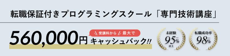 DMM WEBCAMP専門技術講座の受講料から最大で56万円キャッシュバックの紹介画像
