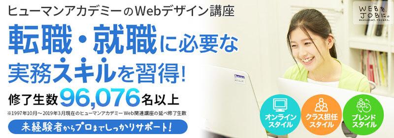 ヒューマンアカデミーのWebデザイン講座の紹介画像