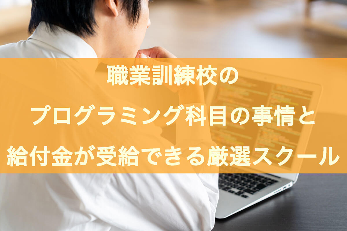 「職業訓練校のプログラミング科目の事情と給付金が受給できる厳選スクール」の記事アイキャッチ画像
