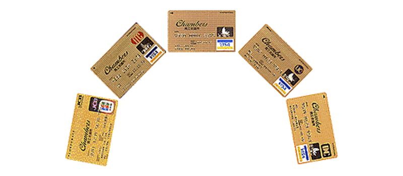 チェンバーズカードのイメージ