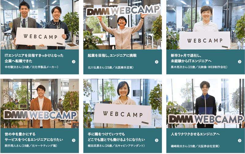 DMM WEBCAMPの卒業生のITエンジニア就転職者の一例