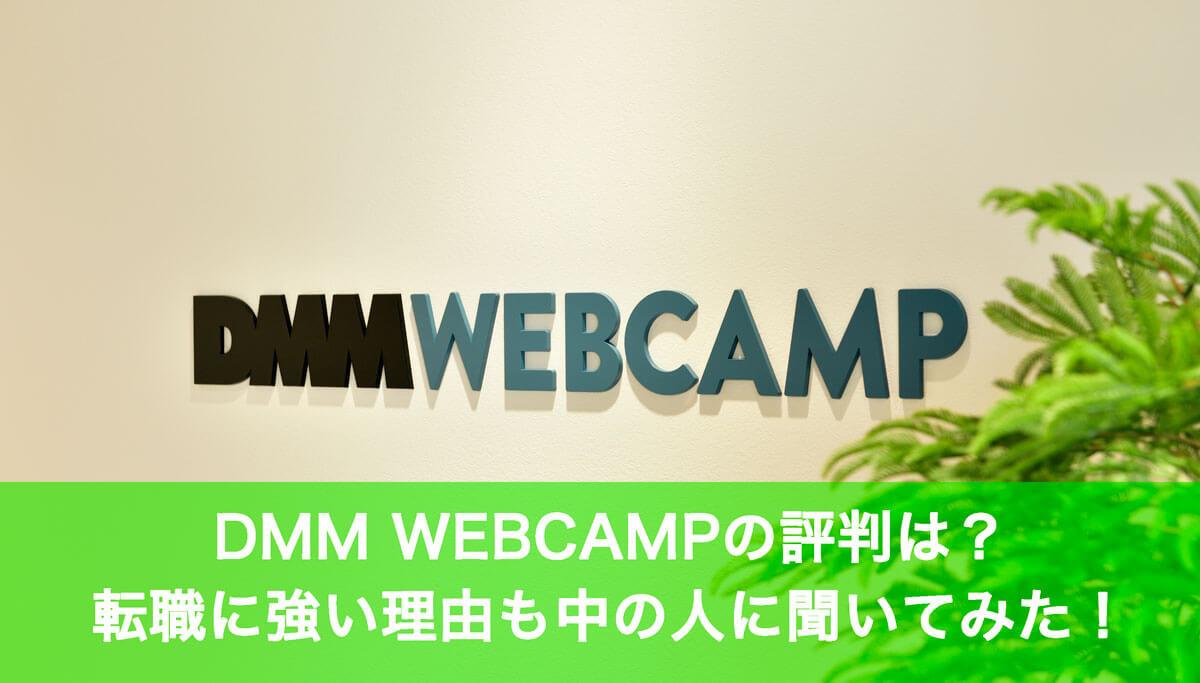 「DMM WEBCAMPの評判は?転職に強い理由も中の人に聞いてみた!」の記事アイキャッチイメージ