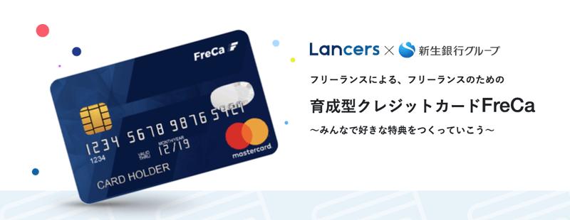 フリーランスのための育成型クレジットカード「FreCa(フレカ)」の紹介イメージ