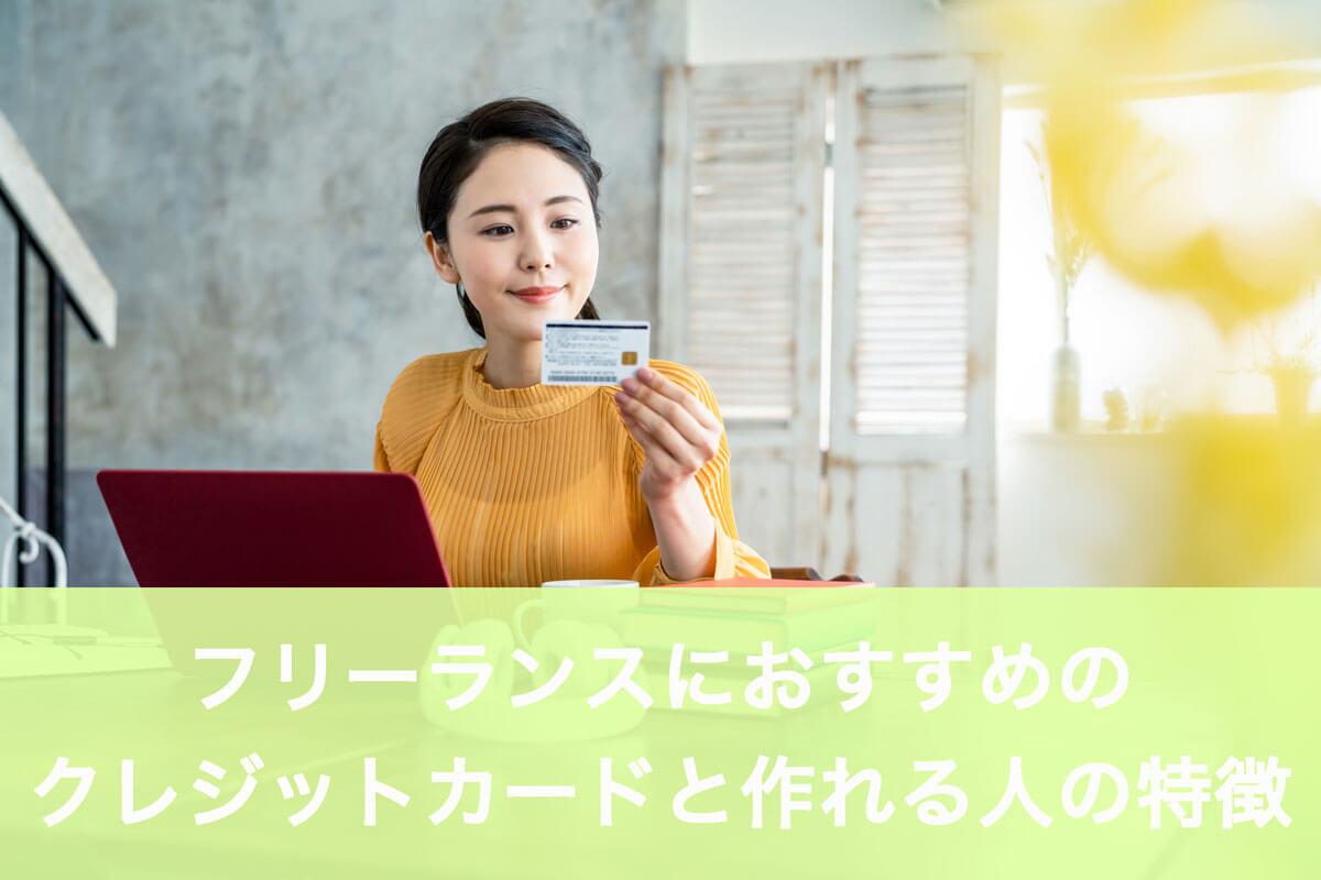 フリーランスにおすすめクレジットカードと作れる人の特徴の記事アイキャッチイメージ