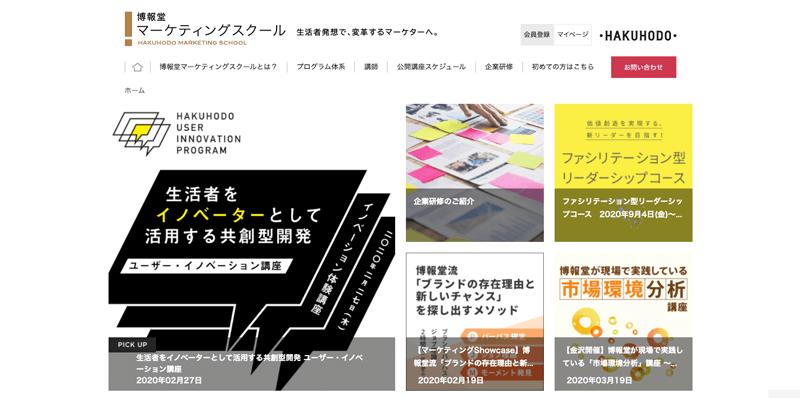 博報堂マーケティングスクールの紹介イメージ