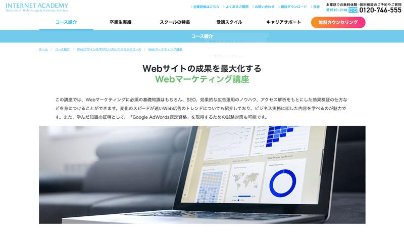 インターネットアカデミーWebマーケティング講座の紹介イメージ
