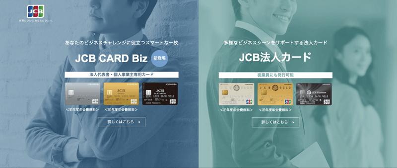 JCB CARD Biz(法人代表者・個人事業主専用クレジットカード)の紹介イメージ