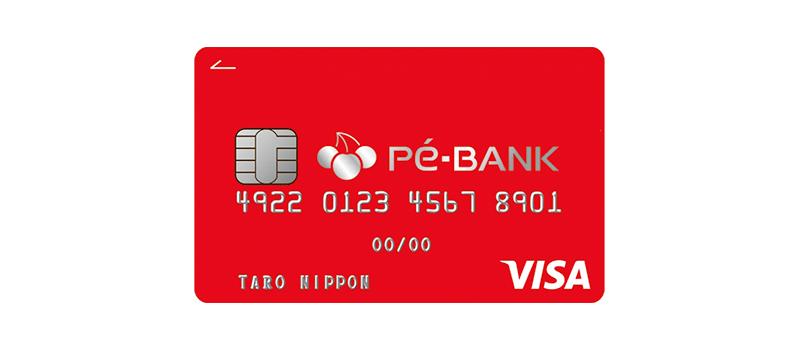 Pe-BANK VISAカードのイメージ