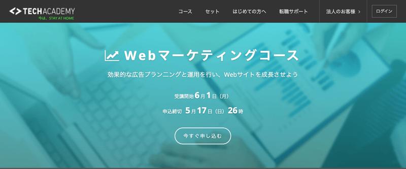 TECH ACADEMY(テックアカデミー)のWebマーケティングコース紹介イメージ