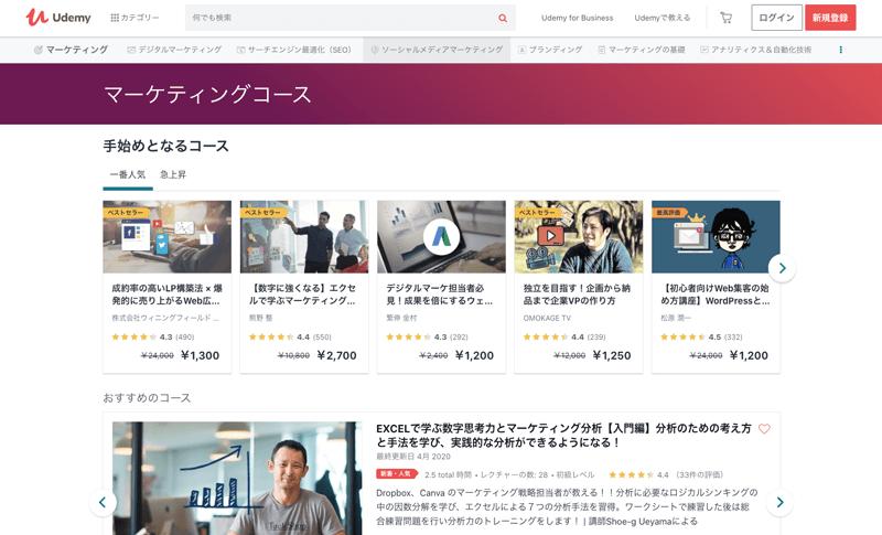 Udemy(ユーデミー)のマーケティングコース一覧イメージ