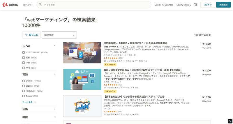 Udemy(ユーデミー)のWebマーケティングの検索結果一覧イメージ