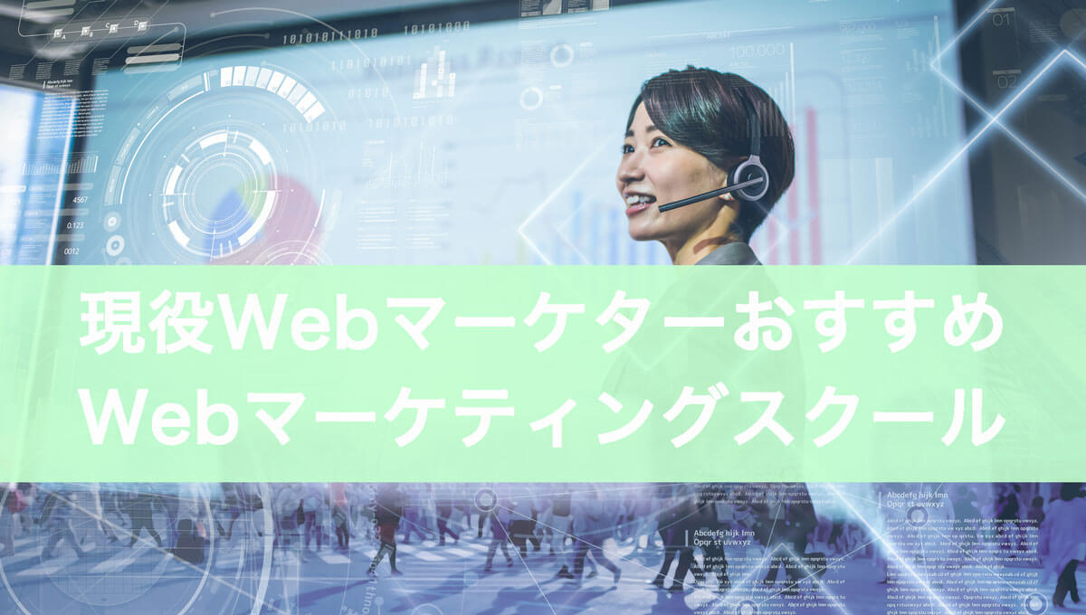「現役WebマーケターおすすめWebマーケティングスクール2020」のアイキャッチイメージ