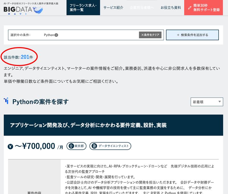 200件を超えるBIGDATA NAVI(ビッグデータナビ)のPython案件数が解るイメージ