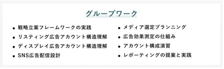 マケキャンbyDMM.com(旧:DMMマーケティングキャンプ)のグループワーク内容紹介イメージ