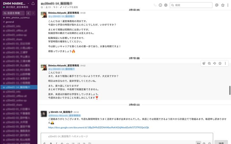 マケキャンbyDMM.com(旧:DMMマーケティングキャンプ)のメンターによるSlackでの進捗サポート