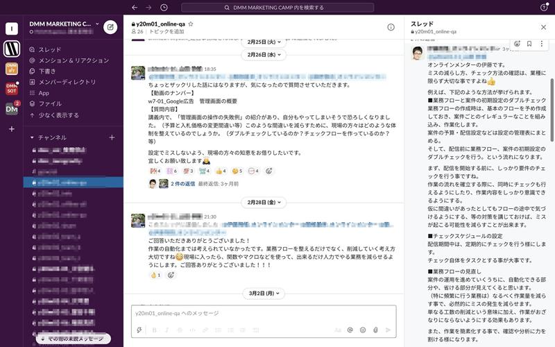 マケキャンbyDMM.com(旧:DMMマーケティングキャンプ)のメンターによるSlackでのQAサポート