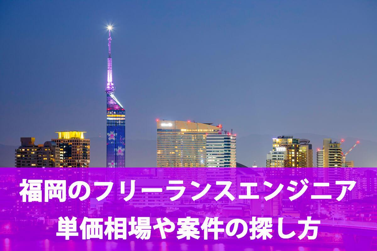 福岡のフリーランスエンジニア単価相場や案件の探し方の記事アイキャッチイメージ
