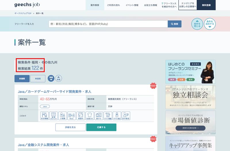 ギークスジョブの福岡・九州の案件数と求人一覧