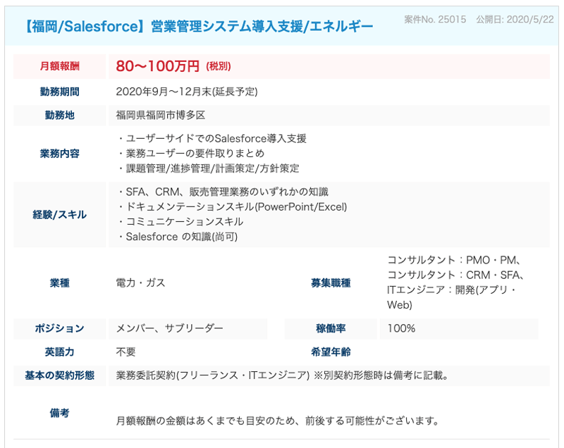 TECH STOCK(テクスト)の福岡での月収100万円のフリーランス案件例