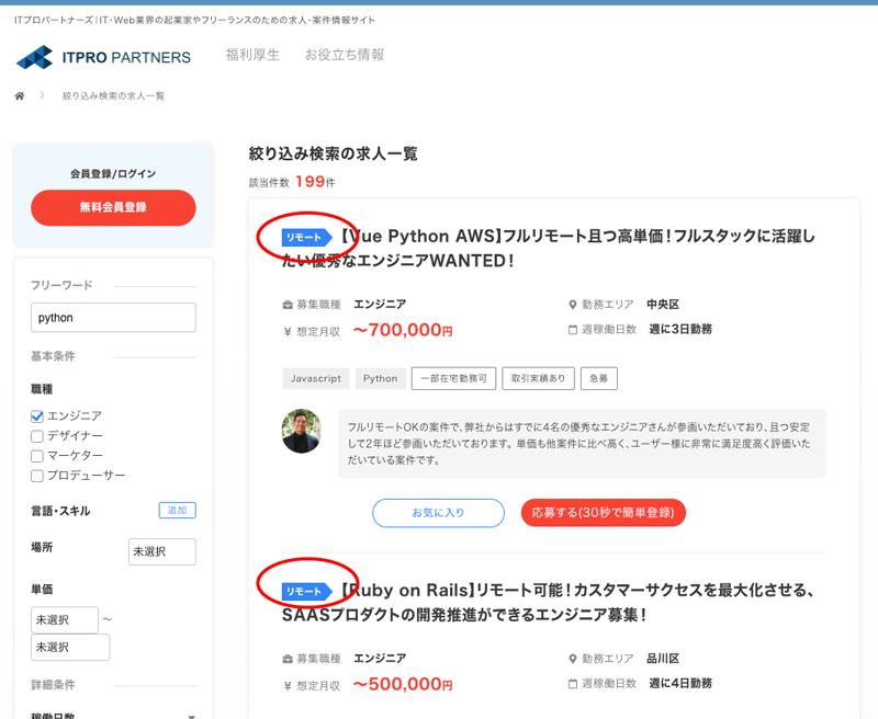 リモートワークのPython案件も多いITプロパートナーズの取り扱い求人一覧イメージ