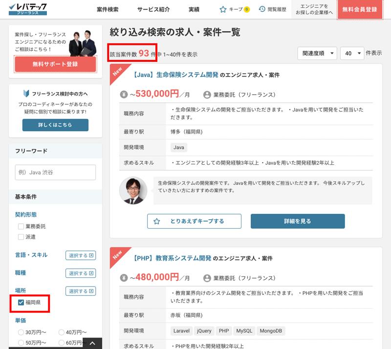レバテックフリーランスの福岡県の求人・案件一覧の画面キャプチャ