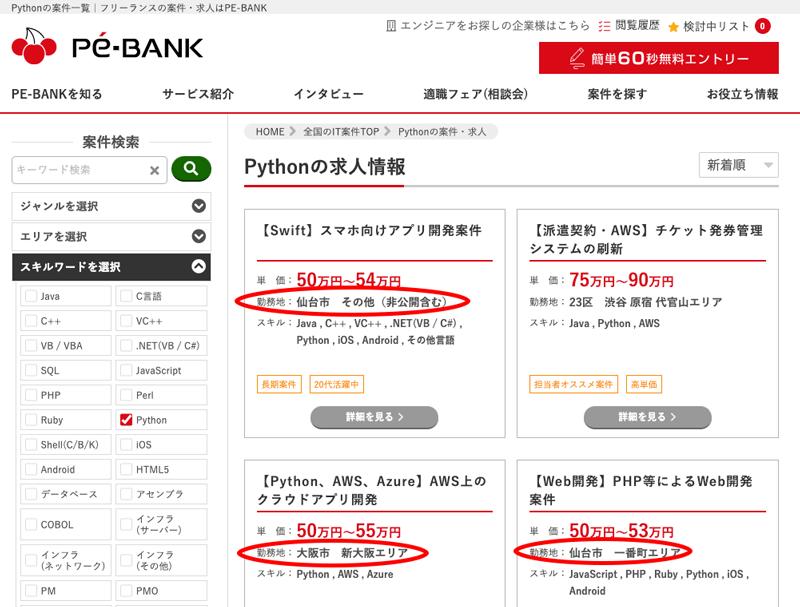 PE-BANKのPython開発案件・求人(仙台・大阪エリア)紹介イメージ