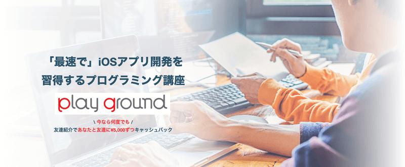 オンラインプログラミング講座「Playground」の紹介イメージ